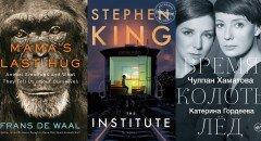 Топ-7 книжных новинок мировой литературы