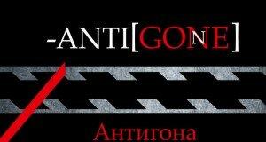 Anti[gone]. Между театром и жизнью