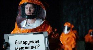 Психосоматика беларусской культуры. Симптомы-2016