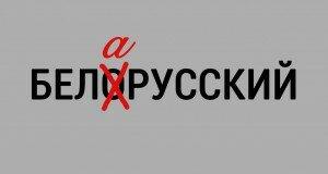«Белорусский» или «беларусский»: как правильно?