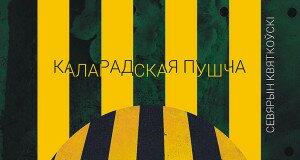 Севярын Квяткоўскі. «Каларадская пушча»