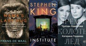 Топ-7 книжных новинок 2019 года в мировой литературе