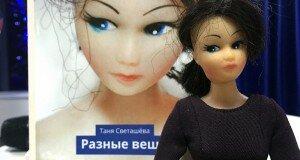«Разные вещи» Татьяны Светашёвой. Кукла, охотник и поэт
