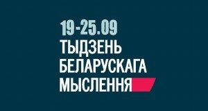 Тыдзень беларускага мыслення: праграма